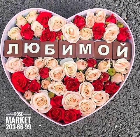 Цветы и шоколадные буквы «Любимой» #19154