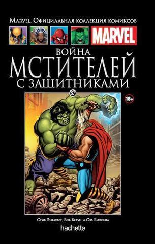 Мстители. Война с Защитниками (Ашет #87)