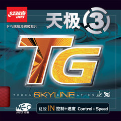 DHS Skyline 3 Neo
