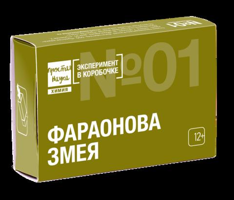 Фараонова змея - эксперимент в коробочке №01 - Простая Наука
