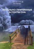 В.П. Гоч, Е.А. Орлова.  Тотально-причинные аспекты сна