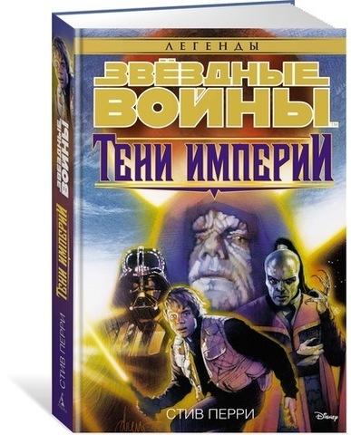 Звёздные Войны. Тени Империи
