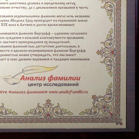 Фамильный диплом на металле