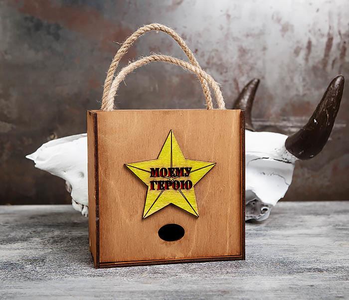 BOX207-2 Подарочная коробка для подарков «МОЕМУ ГЕРОЮ» с ручками (17*17*10 см)