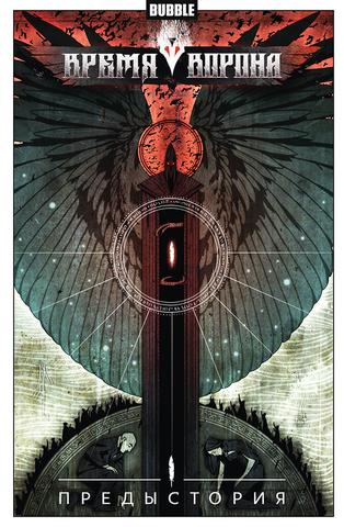 Комикс «Время ворона. Предыстория»