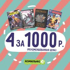 Комплект комиксов «Люк, Дэдпул и Росомаха»