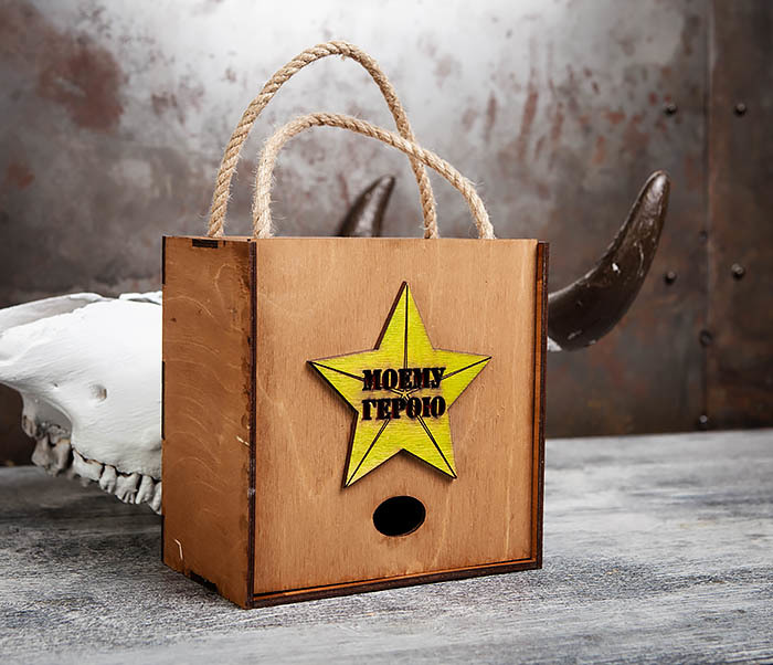 BOX207-2 Подарочная коробка для подарков «МОЕМУ ГЕРОЮ» с ручками (17*17*10 см) фото 02