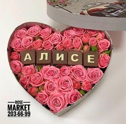 Цветы и шоколадные буквы «Алисе» #19165
