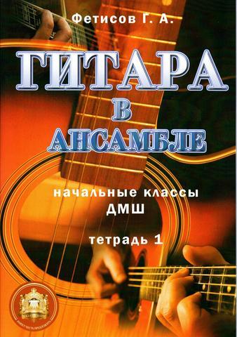Фетисов Г. А. Гитара в ансамбле. Начальные классы ДМШ.
