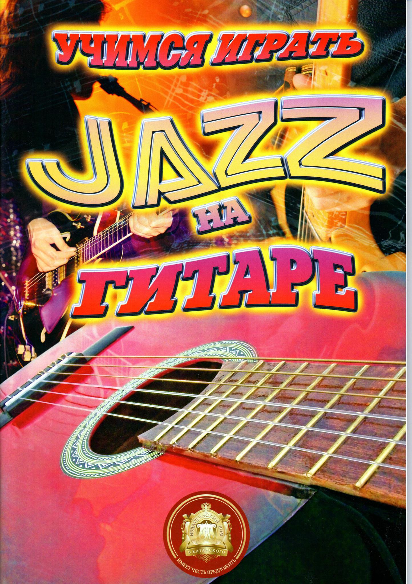 Катанский А. В. Учимся играть Джаз на гитаре
