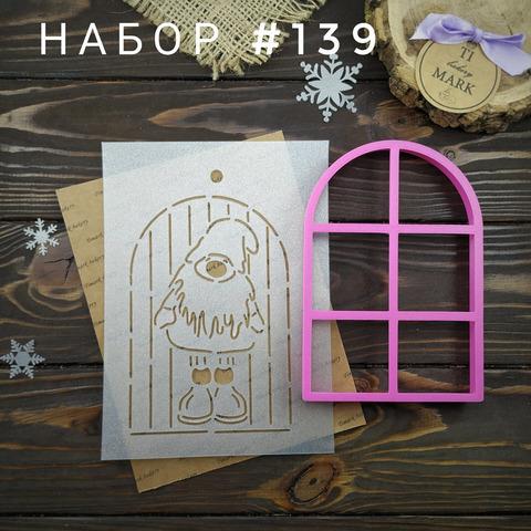 Набор №139 - Гном у двери
