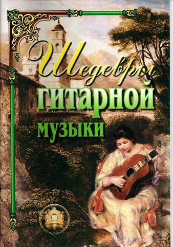 Катанский В. М. Шедевры гитарной музыки.