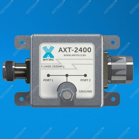 Грозозащита AXT-2400 - N