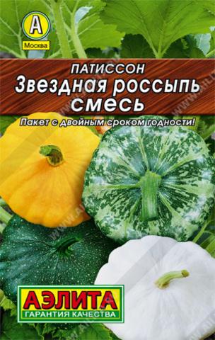 Семена Патиссон Звездная россыпь, смесь