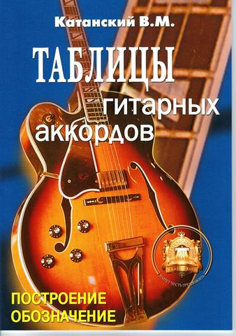 Катанский В. М. Таблицы гитарных аккордов.