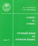 В.П.Гоч, Т.И.Горбунова. Руный язык на Рунном языке. Книга 3