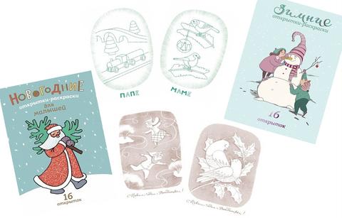 Зимние и Новогодние открытки-раскраски
