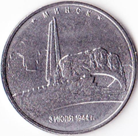 5 рублей 2016 Минск