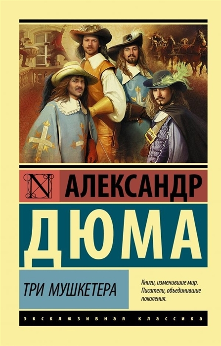Kitab Три мушкетера | Дюма А.