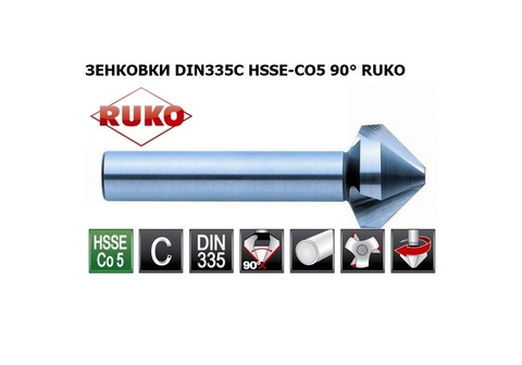 Зенковка ц/х 90° 25,0мм (DIN74BF M12) DIN335C 3z HSSE-Co5 Ruko 102123E