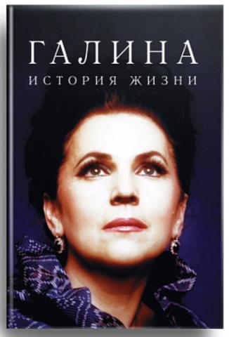 Галина. История жизни. 2-е издание