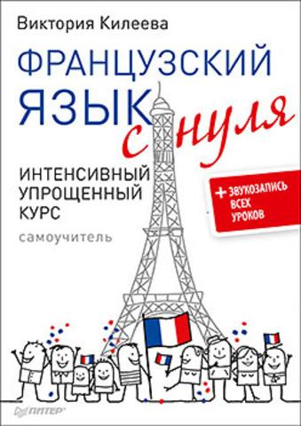 Французский язык с нуля. Интенсивный упрощенный курс + Звукозапись всех уроков