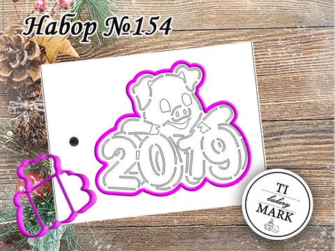 Набор №154 - Свинья 2019