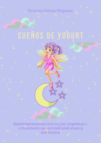 Sueños de yogurt. Адаптированная сказка для перевода с испанского на английский язык и пересказа