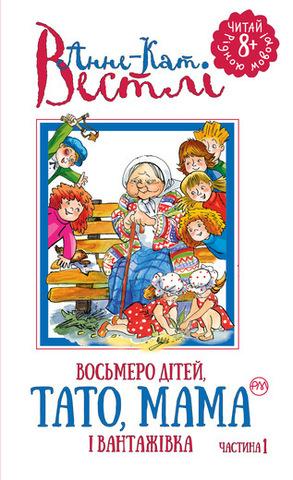 Фото Восьмеро дітей, тато, мама і вантажівка (кн. 1)