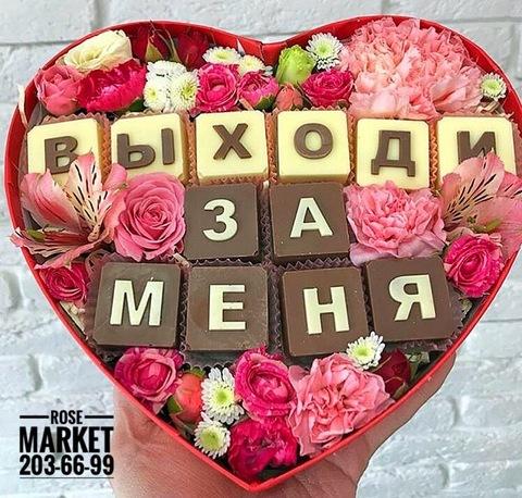 Цветы и шоколадные буквы «Выходи за меня» #19196