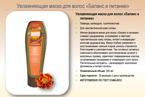 Лавелль Маска д/волос Botanic Secrets Баланс и Питание 200мл
