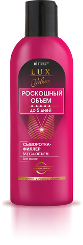 СЫВОРОТКА-ФИЛЛЕР Mega-ОБЪЕМ для волос