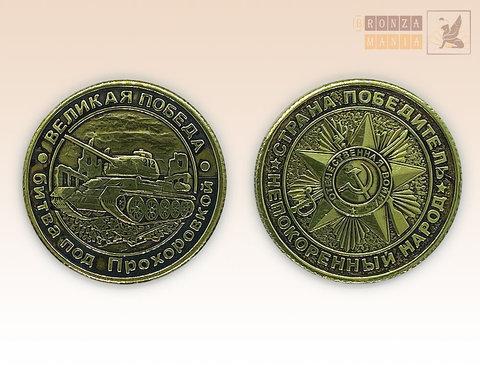 памятная Монета Оружие победы - Танк Т-34