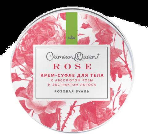 Crimean Queen Крем-суфле для тела Розовая вуаль для всех типов кожи, 150г