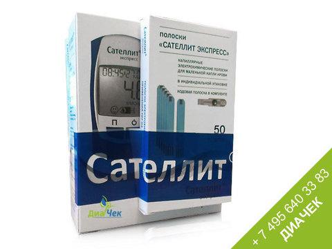3 упаковки тест-полосок «Сателлит Экспресс» № 50 и Глюкометр