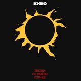 Кино / Звезда По Имени Солнце (CD)