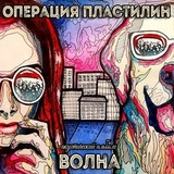 Операция Пластилин / Волна - Акустический Альбом (CD)