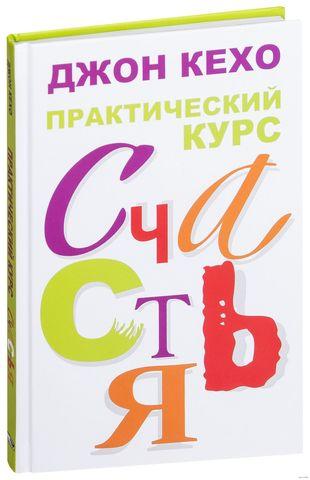 Фото Практический курс счастья (2-е издание)
