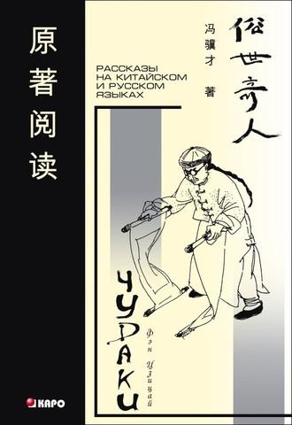 Чудаки. Книга для чтения на китайском языке с переводом