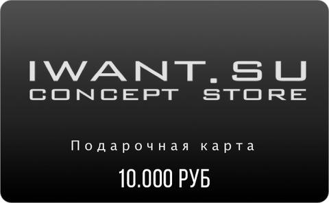 Подарочный сертификат на 10.000 рублей!