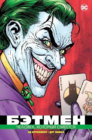 Фото Бэтмен. Человек, который смеется. Сингл