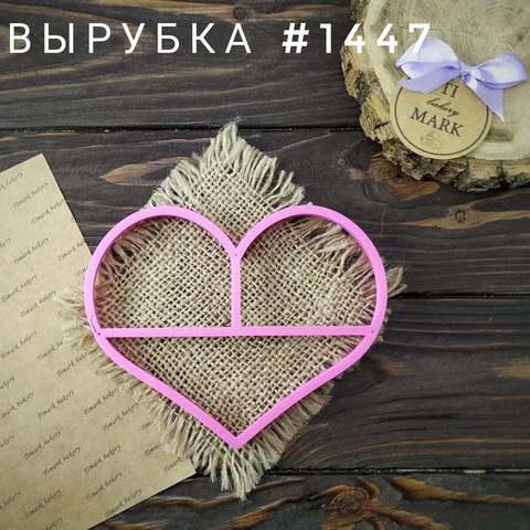 Вырубка №1447 - Сердце