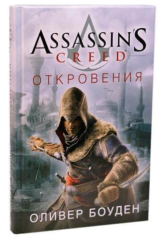Фото Assassin's Creed. Откровения
