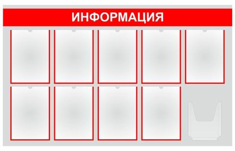 Информационный стенд на 9 плоских + 1 объемный карман 1300х800мм