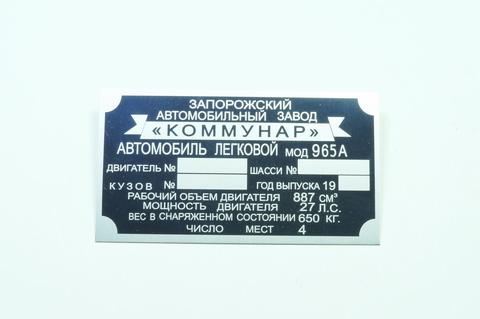Подкапотная табличка автомобильная Заз 965, 966, 968