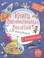 Книга занимательных занятий для мальчиков с доп. реальностью