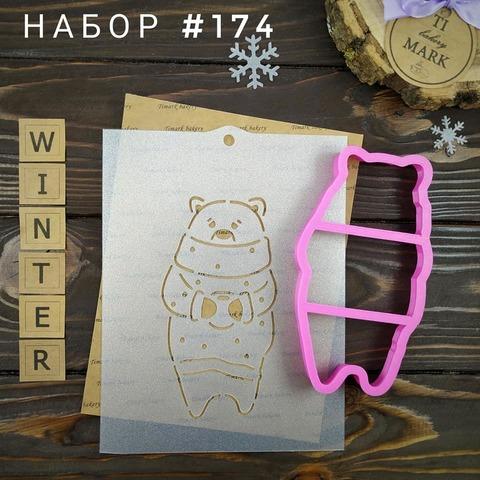 Набор №174 - Зимний мишка
