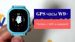 GPS часы Smart Baby Watch W9 Plus