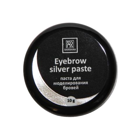 Паста для моделирования бровей Barbara (серебро)