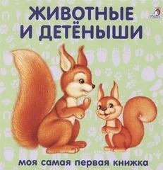 Животные и детёныши